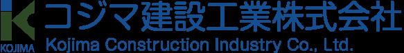 コジマ建設工業株式会社 福島県またはその近隣地区の道路・橋梁工事・舗装、河川の整備、ダムや堤防の建設、水道管埋設工事